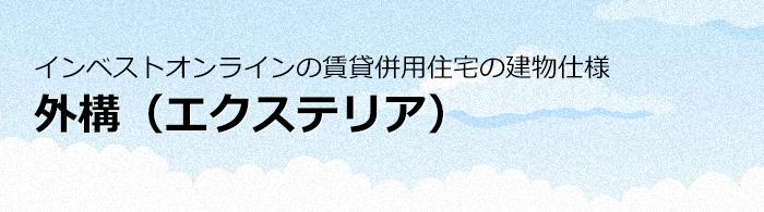 インベストオンラインの賃貸併用住宅の建物仕様 外構(エクステリア)