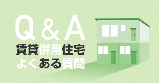 賃貸併用住宅Q&A - よくある質問