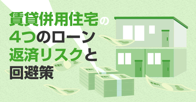 賃貸併用住宅のローン返済リスク