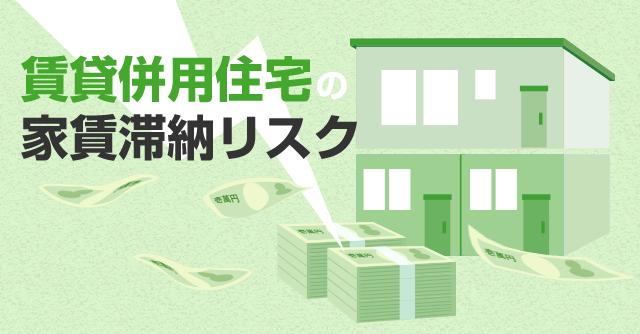 賃貸併用住宅 家賃滞納リスク