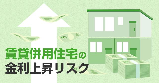 賃貸併用住宅の金利上昇リスク