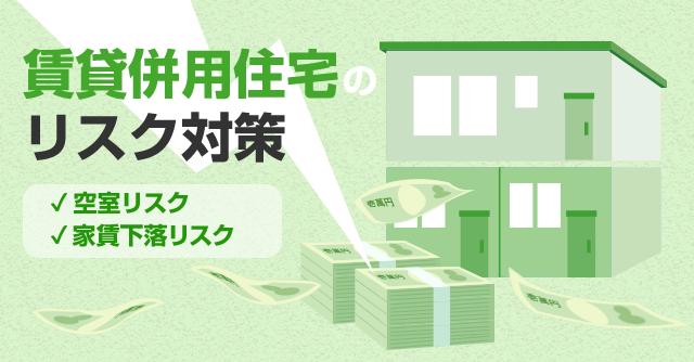 賃貸併用住宅のリスク対策