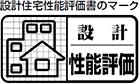 設計住宅性能評価書のマーク