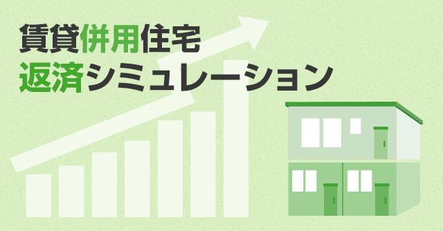 賃貸併用住宅の返済シミュレーション