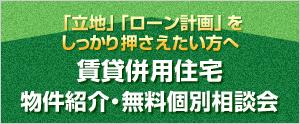賃貸併用住宅 物件紹介・無料個別相談会