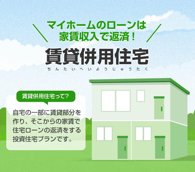 マイホームのローンは家賃収入で返済!賃貸併用住宅は、自宅の一部に賃貸部分を作り、そこからの家賃で住宅ローンの返済をする投資住宅プランです。